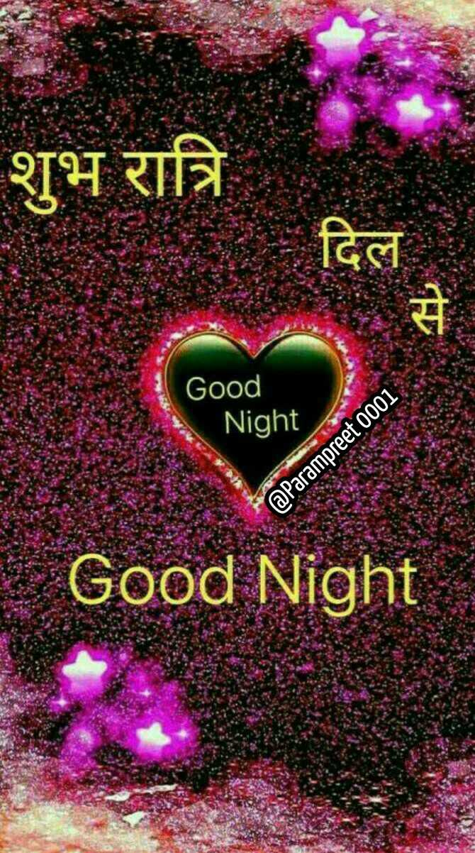 😴 শুভৰাত্ৰি - शुभ रात्रि दिल Good Night @ Parampreet 0001 Good Night - ShareChat