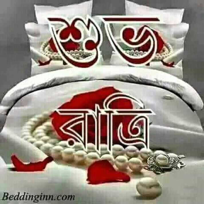 😴 শুভৰাত্ৰি - Beddinginn . com - ShareChat