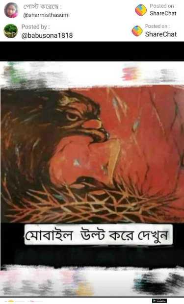 শেয়ারচ্যাট চ্যালেঞ্জ 🤘 - Posted on ShareChat পােস্ট করেছে : @ sharmisthasumi Posted by : @ babusona1818 Posted on ShareChat মােবাইল উল্ট করে দেখুন । - ShareChat