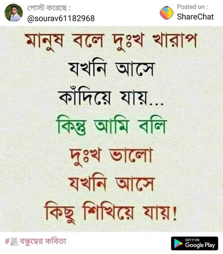 শেয়ারচ্যাট চ্যালেঞ্জ 🤘 - ShareChat