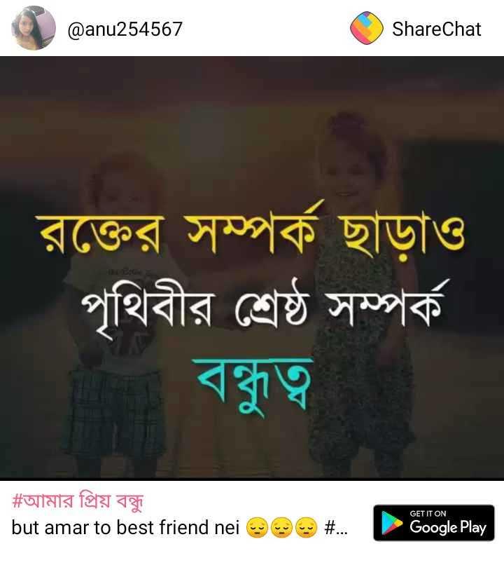 শৈশব - @ anu254567 ShareChat রক্তের সম্পর্ক ছাড়াও পৃথিবীর শ্রেষ্ঠ সম্পর্ক # আমার প্রিয় বন্ধু but amar to best friend nei GET IT ON ( ৮ ) # Google Play - ShareChat