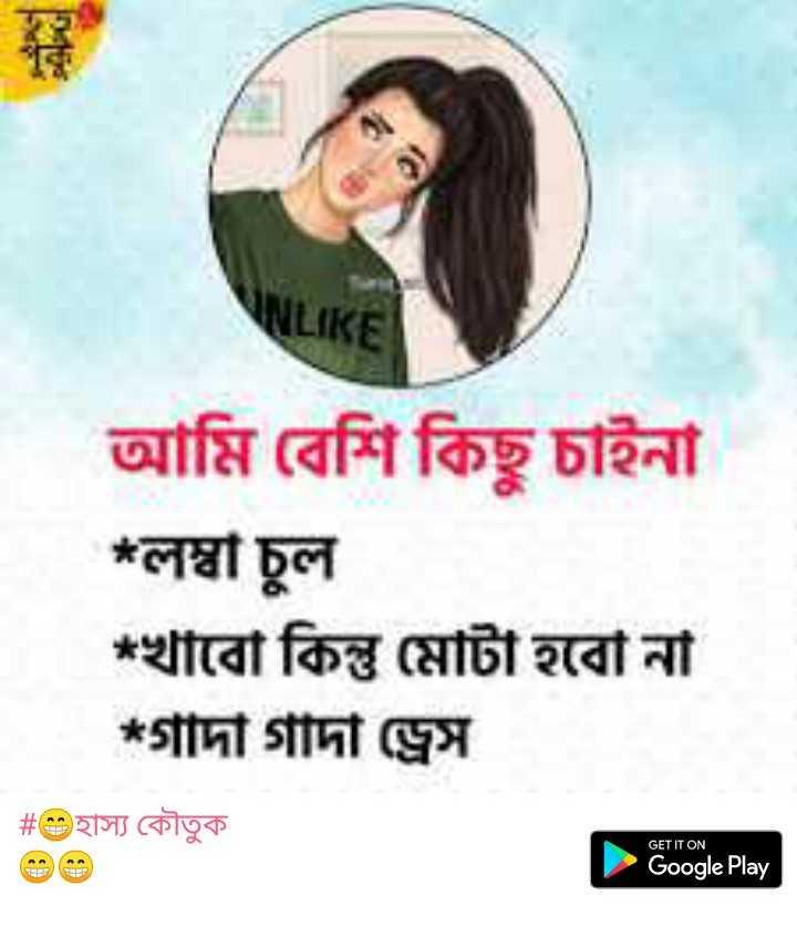 শৈশব - হিন্দি আমি বেশি কিছু চাইনা প্লম্বা চুল * খাবাে কিন্তু মােটা হবে না * গাদা গাদা ড্রেস | # হাস্য কৌতুক GET IT ON Google Play - ShareChat