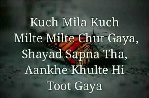 শৈশব - Kuch Mila Kuch Milte Milte Chut Gaya , Shayad Sapna Tha , Aankhe Khulte Hi Toot Gaya - ShareChat