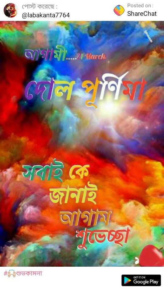 শৈশব - পােস্ট করেছে : @ labakanta7764 Posted on : ShareChat Tabakanla G ) মী . . . ' 1 { ard . তব কে জানাই । ভেচ্ছা | # g শুভকামনা । GET IT ON Google Play - ShareChat