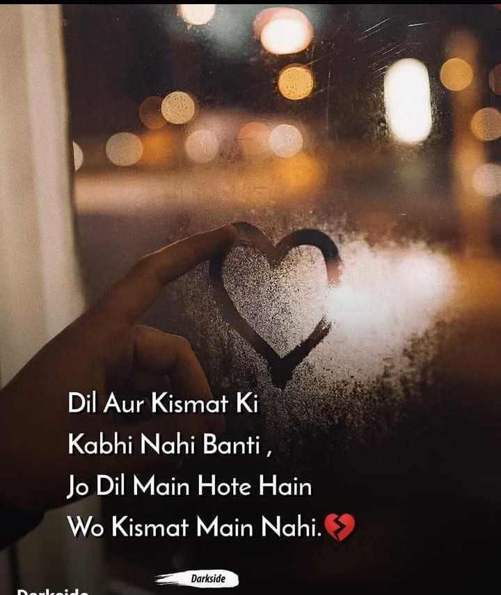 🙏 শ্বেয়াৰচাট কৰ্ণাৰ - Dil Aur Kismat Ki Kabhi Nahi Banti , Jo Dil Main Hote Hain Wo Kismat Main Nahi . Darkside Davo - ShareChat