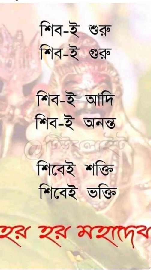 সত্যম শিবম সুন্দরম🕉 - শিব - ই শুরু শিব - ই গুরু শিব - ই আদি শিব - ই অনন্ত শিবেই শক্তি শিবেই ভক্তি হর হর মহাদেব - ShareChat