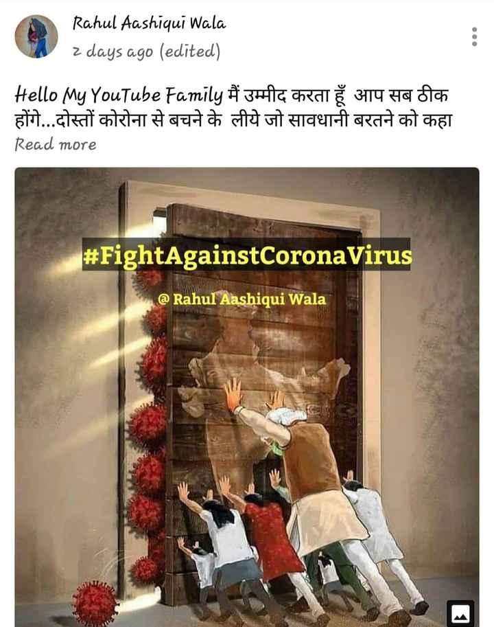 সমগ্ৰ পৃথিৱীত ক'ৰোণাৰ আতংক - Rahul Aashiqui Wala 2 days ago ( edited ) _ _ _ Hello My YouTube Family मैं उम्मीद करता हूँ आप सब ठीक होंगे . . . दोस्तों कोरोना से बचने के लीये जो सावधानी बरतने को कहा Read more # FightAgainstCoronaVirus @ Rahul Aashiqui Wala - ShareChat