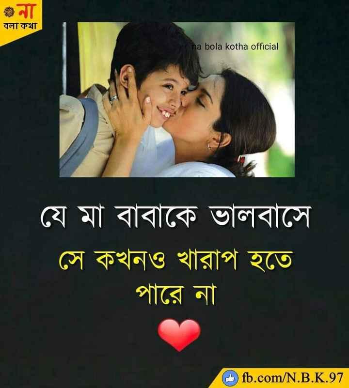👫সম্পর্ক - না বলা কথা na bola kotha official যে মা বাবাকে ভালবাসে সে কখনও খারাপ হতে পারে না । ( fb . com / N . B . K . 97 - ShareChat