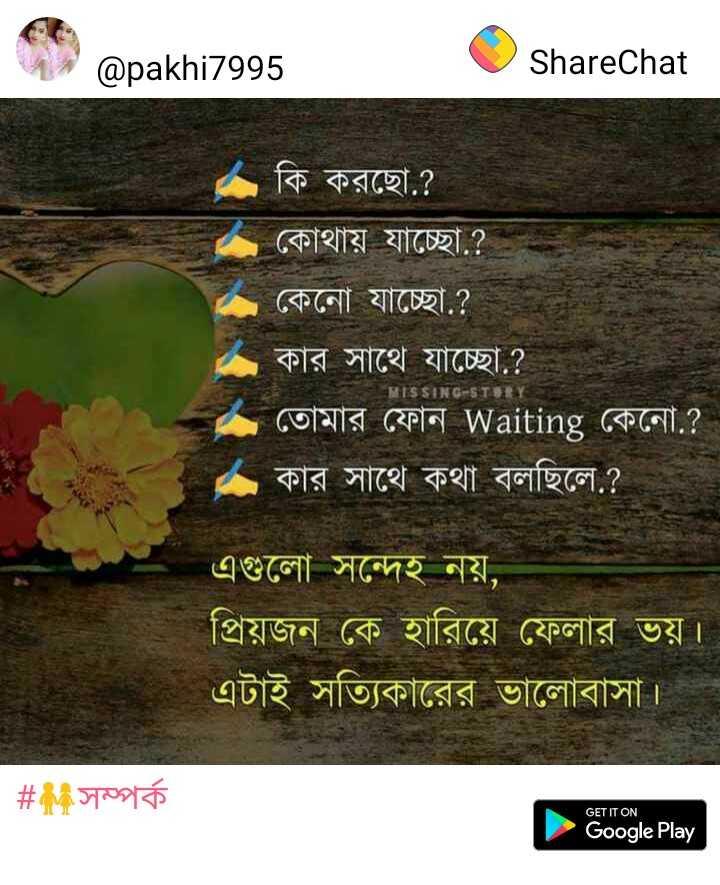 👫সম্পর্ক - @ pakhi7995 ShareChat কি করছাে ? কোথায় যাচ্ছাে . ? \ / কেনাে যাচ্ছাে . ? কার সাথে যাচ্ছাে . ? তােমার ফোন Waiting কেনাে . ? - কার সাথে কথা বলছিলে . ? এগুলাে সন্দেহ নয় , প্রিয়জন কে হারিয়ে ফেলার ভয় । এটাই সত্যিকারের ভালােবাসা । । # সম্পর্ক GET IT ON Google Play - ShareChat