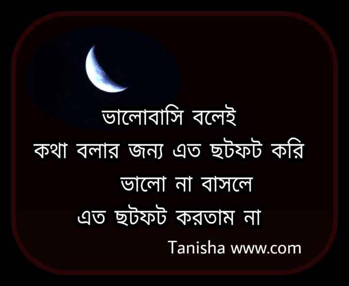 👫সম্পর্ক - ভালােবাসি বলেই কথা বলার জন্য এত ছটফট করি ভালাে না বাসলে এত ছটফট করতাম না Tanisha www . com - ShareChat