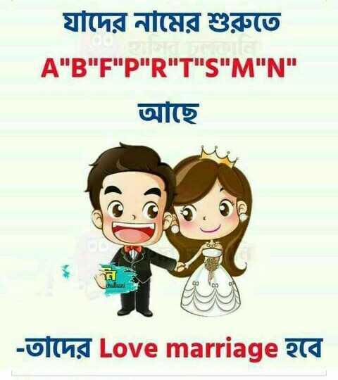 👫সম্পর্ক - যাদের নামের শুরুতে A B F P R T S M N আছে - তাঁদের Love marriage হবে - ShareChat