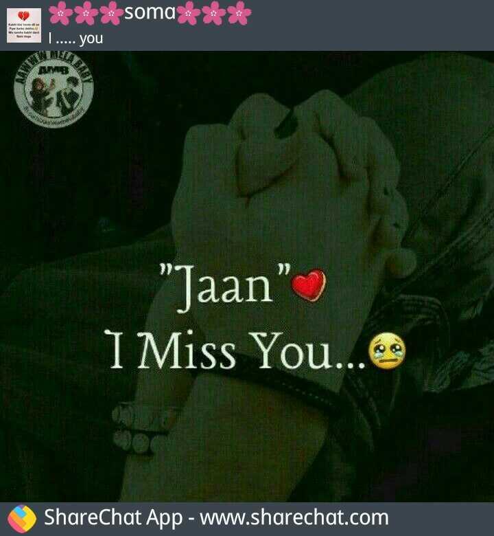 """👫সম্পর্ক - * * * soma * * * * * * 1 . . . . . you Jaan """" I Miss You . . . @ ShareChat App - www . sharechat . com - ShareChat"""