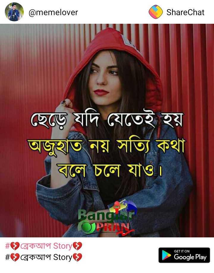 👫সম্পর্ক - @ memelover ShareChat ছেড়ে যদি যেতেই হয় । অজুহাত নয় সত্যি কথা বলে চলে যাও । Pangar | # ব্রেকআপ Story # > ব্রেকআপ Story GET IT ON Google Play - ShareChat