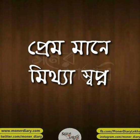 👫সম্পর্ক - প্রেম মানে মিথ্যা স্বপ্ন www . monerdiary . com twitter . com / moner _ diary সঞ্জার fb . com / Moner DiaryLekha instagram . com / moner diary - ShareChat