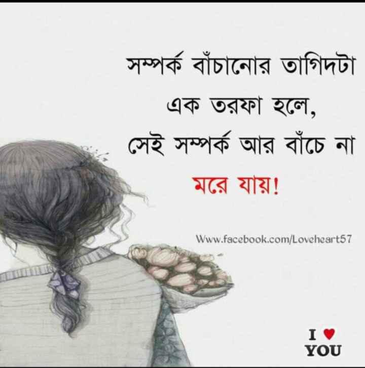 👫সম্পর্ক💑 - সম্পর্ক বাঁচানাের তাগিদটা এক তরফা হলে , সেই সম্পর্ক আর বাঁচে না মরে যায় ! Www . facebook . com / Loveheart57 YOU - ShareChat