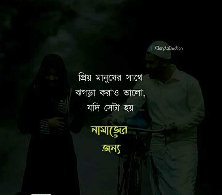 👫সম্পর্ক - / BanglaEmotion প্রিয় মানুষের সাথে । ঝগড়া করাও ভালাে , যদি সেটা হয় । নামাজের জন্য - ShareChat