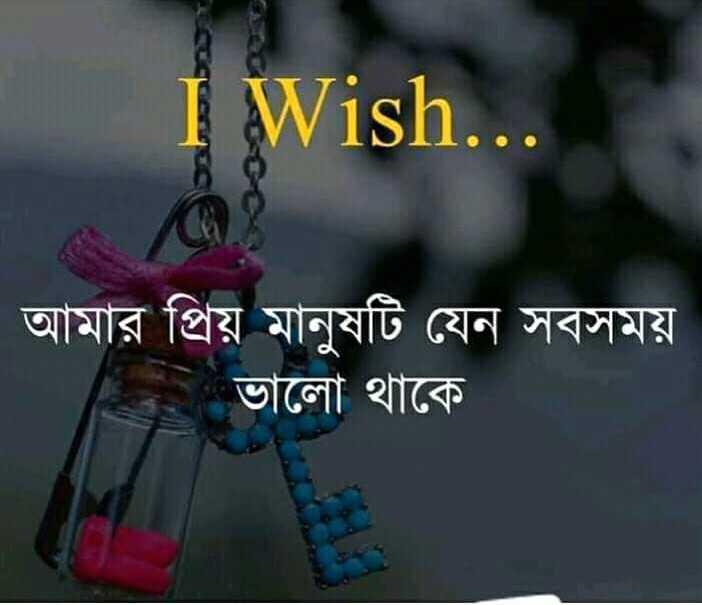 👫সম্পর্ক - I Wish . . . ' আমার প্রিয় মানুষটি যেন সবসময় ভালাে থাকে - ShareChat