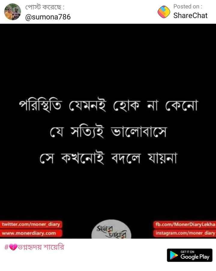👫সম্পর্ক - পােস্ট করেছে : @ sumona786 Posted on : ShareChat পরিস্থিতি যেমনই হােক না কেনাে যে সত্যিই ভালােবাসে সে কখনােই বদলে যায়না twitter . com / moner diary www . monerdiary . com siels fb . com / Moner Diary Lekha instagram . com / moner diary # ভগ্নহৃদয় শায়েরি GET IT ON Google Play - ShareChat