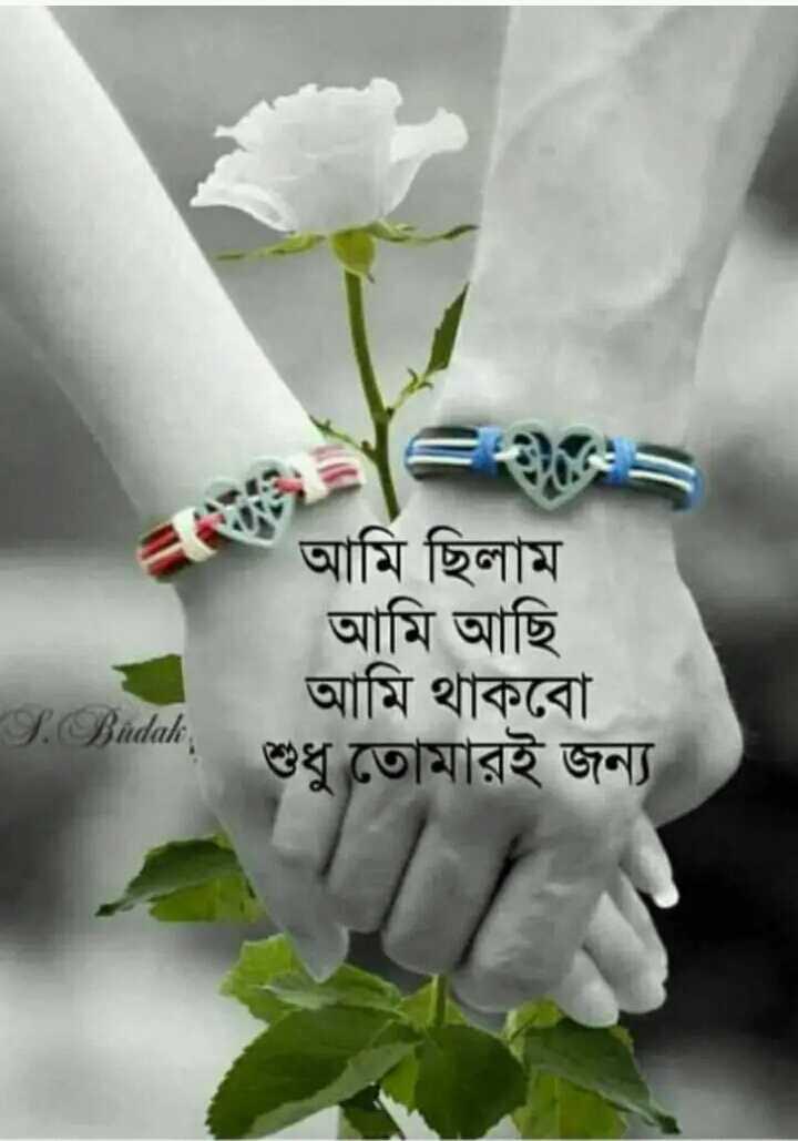 👫সম্পর্ক - আমি ছিলাম আমি আছি | আমি থাকবাে শুধু তােমারই জন্য S . Budak - ShareChat