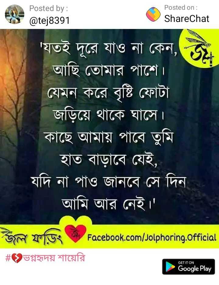 👫সম্পর্ক - | 2013 Posted by : @ tej8391 Posted on : ShareChat ' যতই দূরে যাও না কেন , উ , আছি তােমার পাশে । । যেমন করে বৃষ্টি ফোটা । জড়িয়ে থাকে ঘাসে । কাছে আমায় পাবে তুমি | হাত বাড়াবে যেই , যদি না পাও জানবে সে দিন । * আমি আর নেই । ' me to Facebook . com / Jolphoring . Official | # ভগ্নহৃদয় শায়েরি GET IT ON Google Play - ShareChat