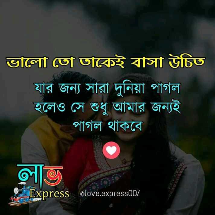 👫সম্পর্ক - ' ভালাে তাে তাকেই বাসা উচিত যার জন্য সারা দুনিয়া । হলেও সে শুধু আমার জন্যই থাকবে । লা ) Express @ love . express00 / - ShareChat