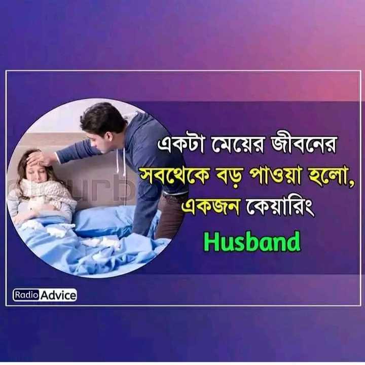 👫সম্পর্ক - একটা মেয়ের জীবনের । সবথেকে বড় পাওয়া হলাে , একজন কেয়ারিং Husband Radio Advice - ShareChat