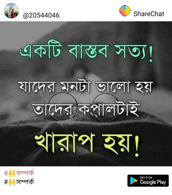 👫সম্পর্ক - @ 20544046 ShareChat একটি বাস্তব সত্য । যাদের মনটা ভালাে হয় তাদের কপালটাই খারাপ হয় ! | # সম্পর্ক # সম্পর্ক GET IT ON Google Play - ShareChat