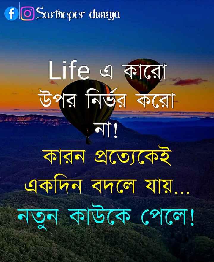 👫সম্পর্ক - f O Sarthopor duniya Life 4 DICT উপর নির্ভর করাে । - না ! কারন প্রত্যেকেই একদিন বদলে যায় . . নতুন কাউকে পেলে ! - ShareChat