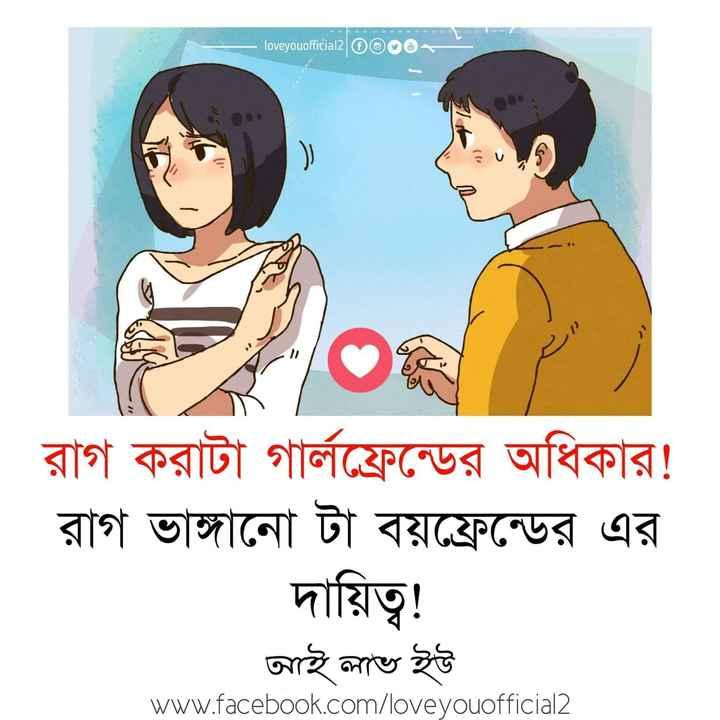 👫সম্পর্ক - – loveyouofficial2 6000 + রাগ করাটা গার্লফ্রেন্ডের অধিকার ! রাগ ভাঙ্গানাে টা বয়ফ্রেন্ডের এর দায়িত্ব ! আই লাভ ইউ www . facebook . com / loveyouofficial2 - ShareChat