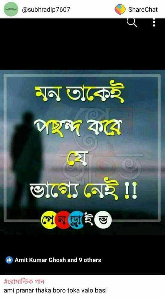 👫সম্পর্ক - @ subhradip7607 ShareChat মুন তাকেই পছন্দ করে । ভাগ্যে নেই ! ! Amit Kumar Ghosh and 9 others # রােমান্টিক গান ami pranar thaka boro toka valo basi - ShareChat