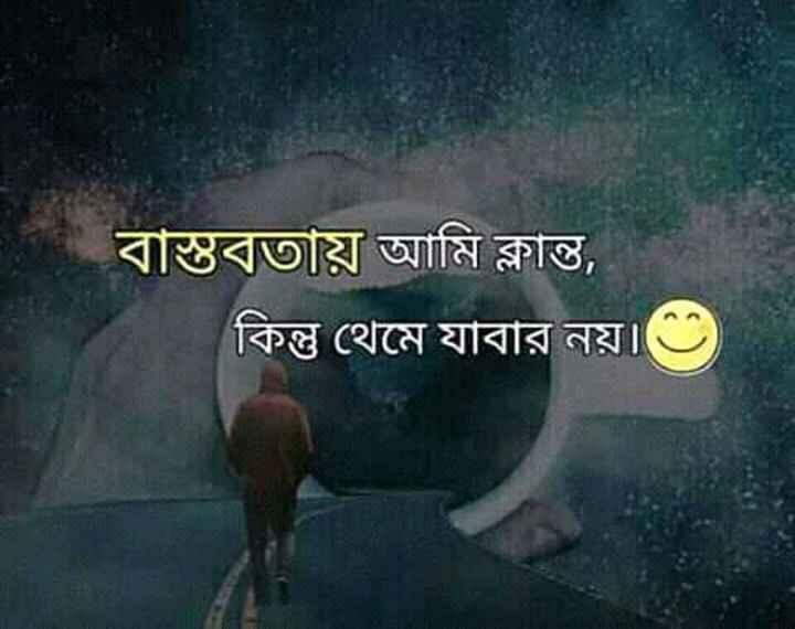 👫সম্পর্ক - বাস্তবতায় আমি ক্লান্ত , কিন্তু থেমে যাবার নয় । - ShareChat