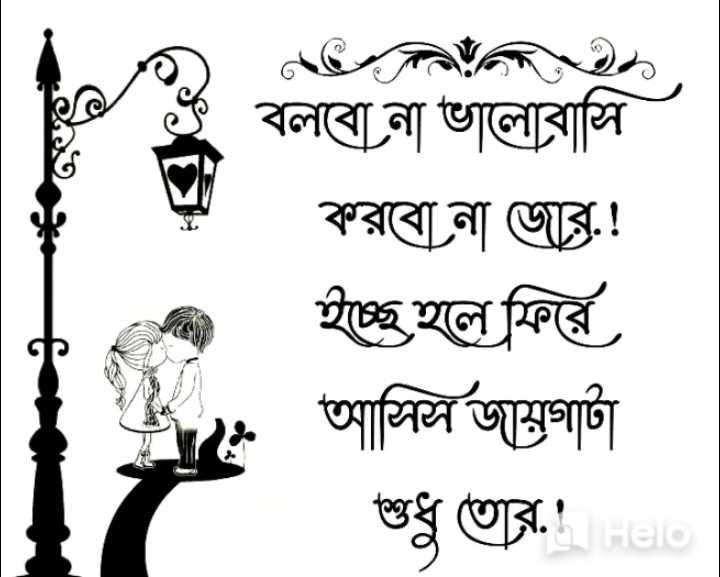 👫সম্পর্ক - বলবে না ' ভালােবাসি । করবে না জোর ! ইচ্ছে হলে ফিৰ্বে । আলি জায়গাটা শুধু হুর ' Hel : - ShareChat