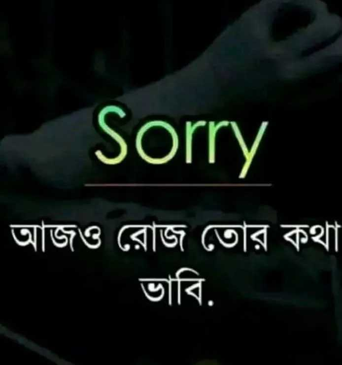 👫সম্পর্ক - Sorry আজও রােজ তাের কথা ভাবি , - ShareChat