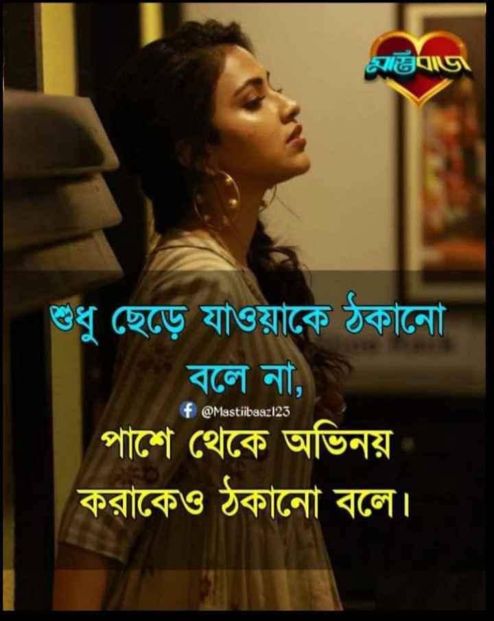 👫সম্পর্ক - মঙঘাড শুধু ছেড়ে যাওয়াকে ঠকানাে বলে না , | পাশে থেকে অভিনয় । করাকেও ঠকানাে বলে । f @ Mastiibaaz123 - ShareChat