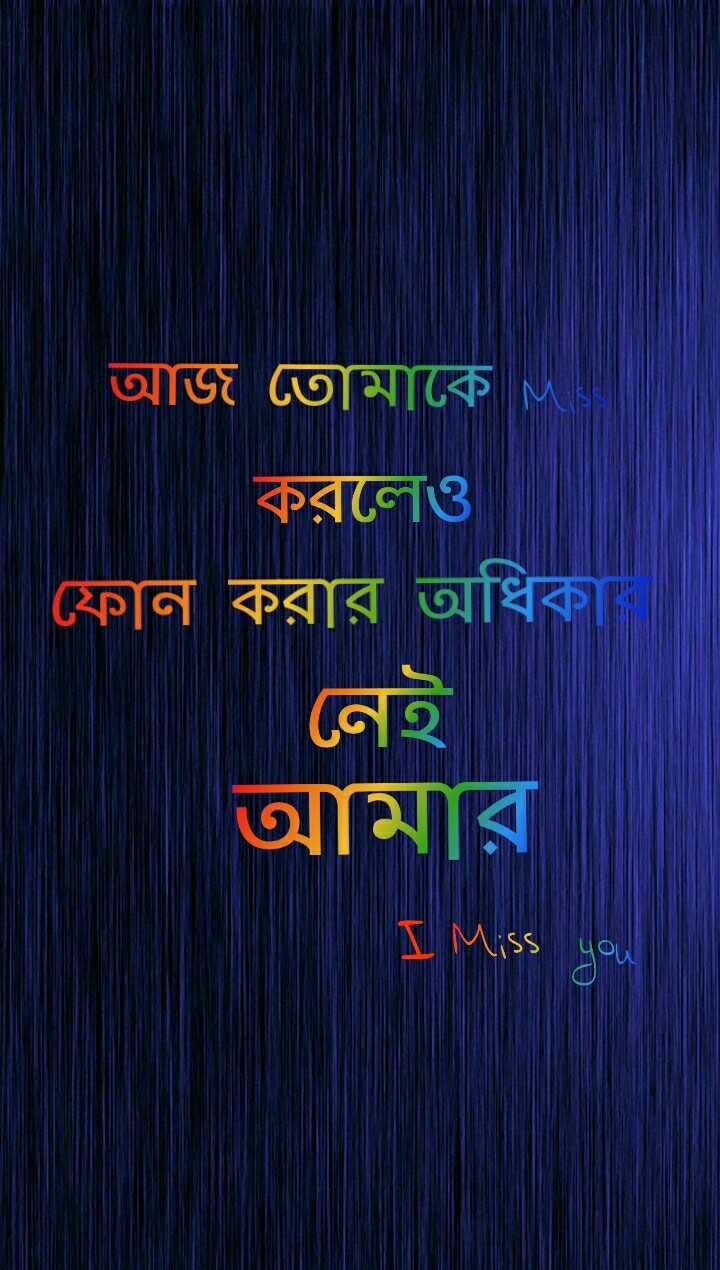 👫সম্পর্ক - আজ তােমাকে । করলেও ফোন করার অধিকা । নেই আমার Miss you - ShareChat