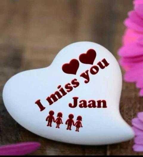 👫সম্পর্ক - I miss you Jaan - ShareChat