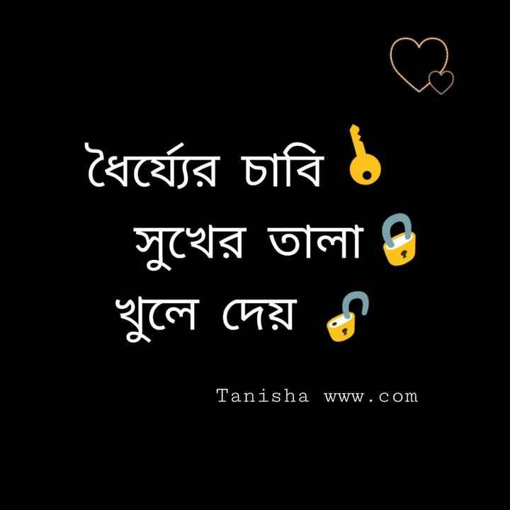 👫সম্পর্ক - ধৈর্য্যের চাবি ১ সুখের তালা ও খুলে দেয় ? Tanisha www . com - ShareChat