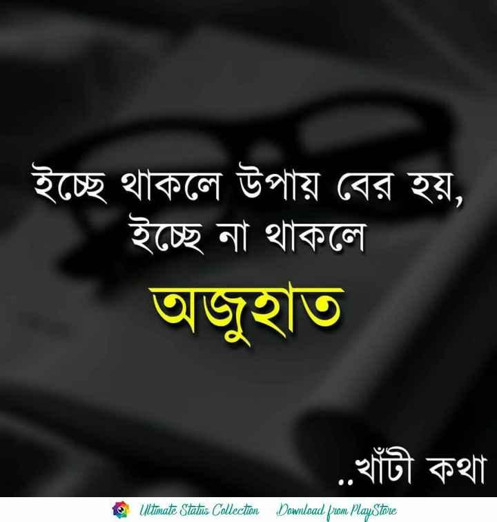 👫সম্পর্ক - ইচ্ছে থাকলে উপায় বের হয় , ইচ্ছে না থাকলে । | অজুহাত . . খাঁটী কথা @ Ultimate Status Collection Download from Play Store - ShareChat