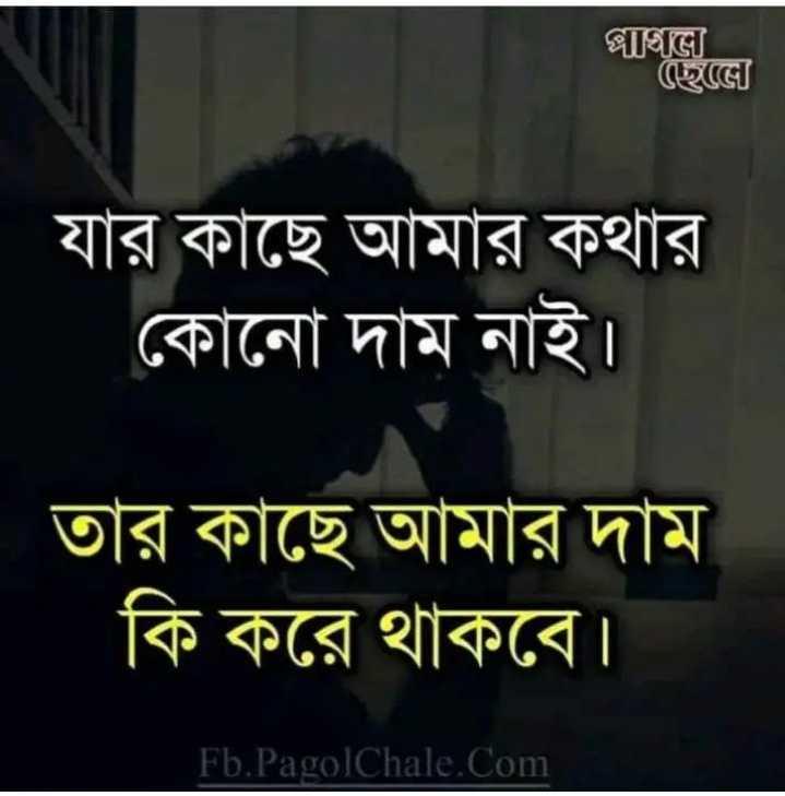 👫সম্পর্ক - # Iজ্যভা _ ছেড়ে । ' যার কাছে আমার কথার । * কোনাে দাম নাই । তার কাছে আমার দাম কি করে থাকবে । Fb . PagolChale . Com - ShareChat