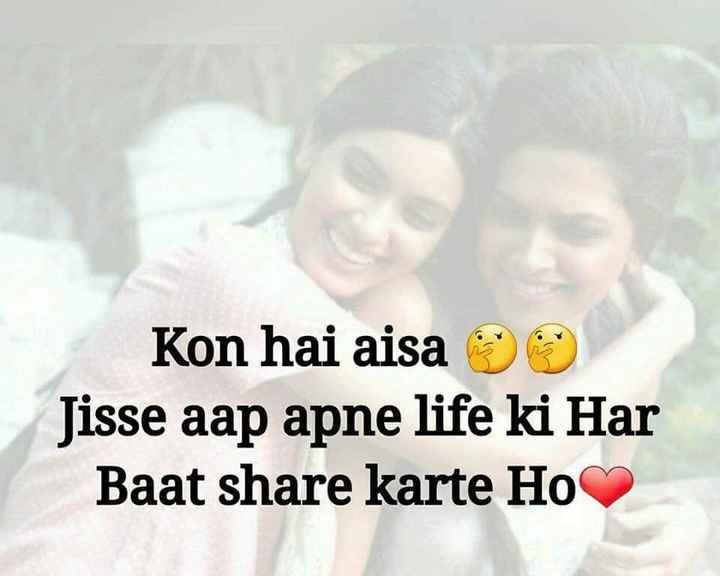 👫সম্পর্ক - Kon hai aisa Jisse aap apne life ki Har Baat share karte Ho - ShareChat