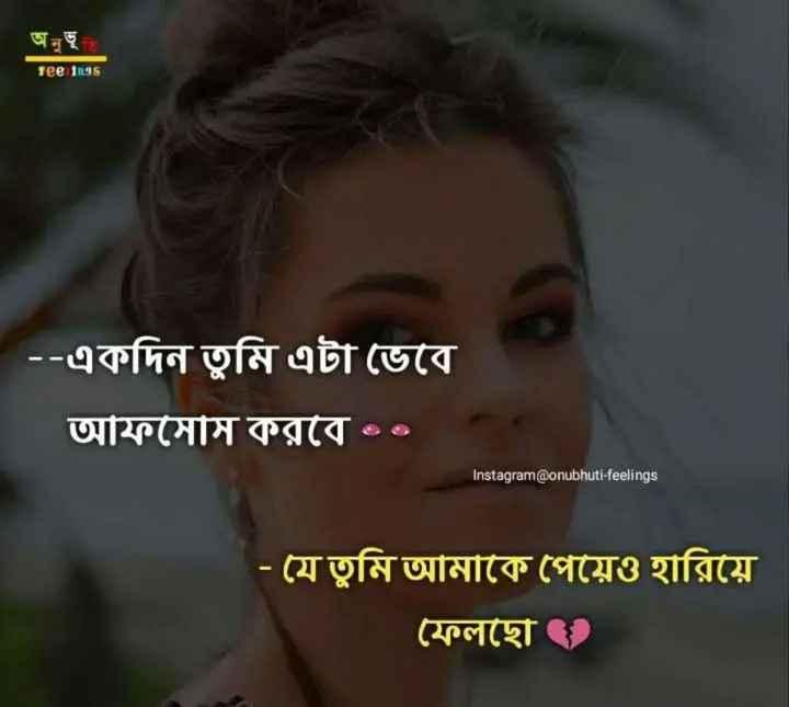 👫সম্পর্ক - অনুভূতি fee 1n9s - - একদিন তুমি এটা ভেবে আফসােস করবে ০ ০ Instagram @ onubhuti - feelings - যে তুমি আমাকে পেয়েও হারিয়ে ফেলছে } ) - ShareChat