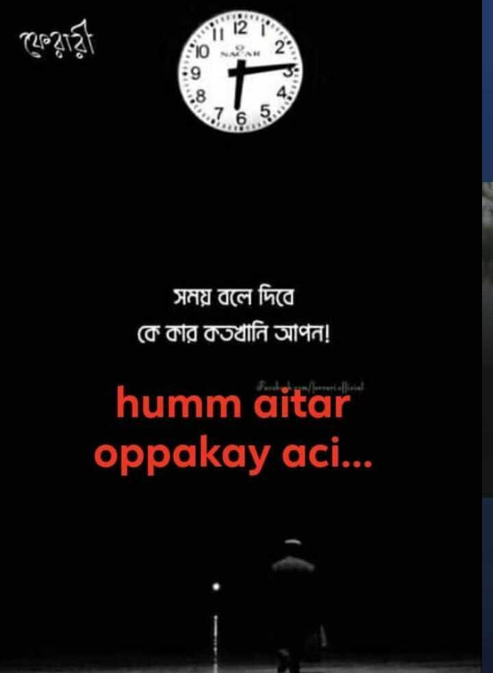 👫সম্পর্ক - be » 2 সময় বলে দিবে কে কার কতখানি আপন ! humm aitar oppakay aci . . . - ShareChat