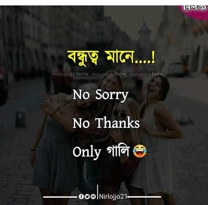 👫সম্পর্ক - Gজ বন্ধুত্ব মানে . . . . ! Nirlojjo27 - নির্লজ্জ Nirloj21 - নির্লজ্জ Nirloj027 - নিলাম No Sorry No Thanks | Only গালি = = 0৩©INirlojjo21 = - ShareChat