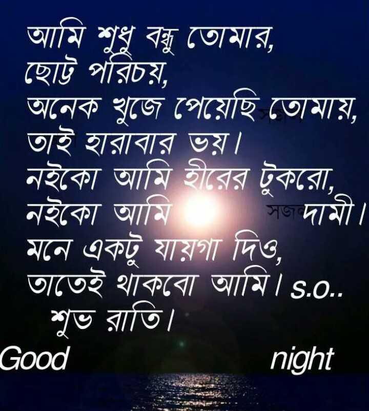 👫সম্পর্ক - আমি শুধু বন্ধু তােমার , ছােট্ট পরিচয় , অনেক খুজে পেয়েছি তােমায় , তাই হারাবার ভয় । নইকো আমি হীরের টুকরাে , নইকো আমি , সজ দামী । মনে একটু যায়গা দিও , তাতেই থাকবাে আমি । s . o . . | শুভ রাতি । night Good - ShareChat