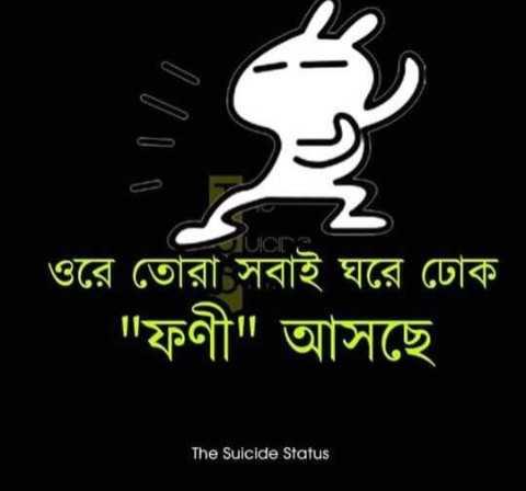 সাইক্লোন ফেনী - ' ওরে তােরা সবাই ঘরে ঢােক ফণী আসছে । The Suicide Status - ShareChat