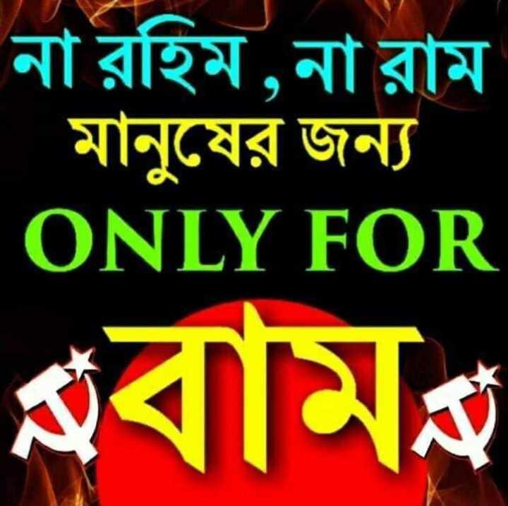 সি পি আই এম - না রহিম , না রাম | মানুষের জন্য ONLY FOR এবাম - ShareChat