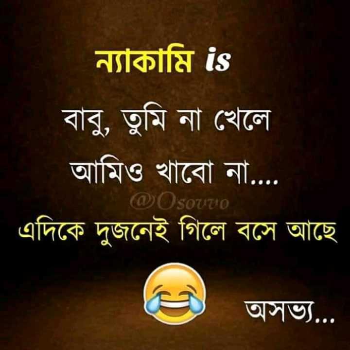 সুই বে 🎮 - ন্যাকামি is বাবু , তুমি না খেলে আমিও খাবাে না . . . . এদিকে দুজনেই গিলে বসে আছে । @ OSO710 . . . - ShareChat