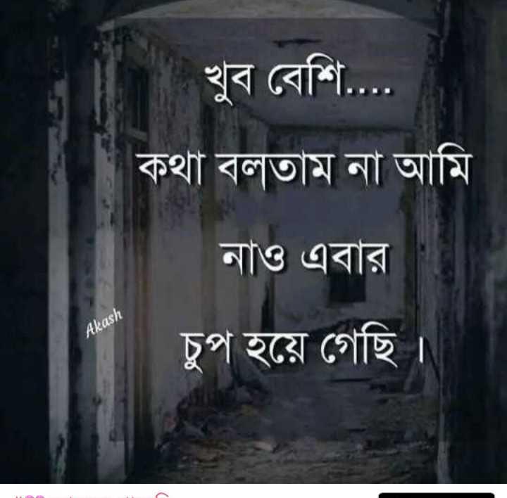 সুই বে 🎮 - খুব বেশি . . . . কথা বলতাম না আমি নাও এবার Akash চুপ হয়ে গেছি । - ShareChat