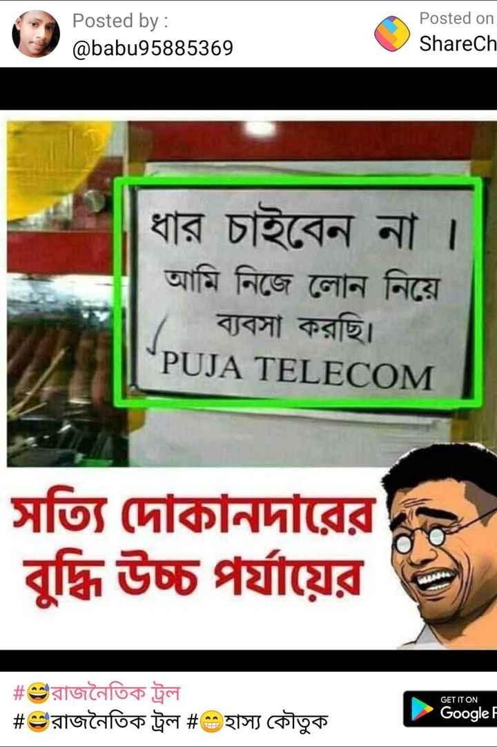 সুই বে 🎮 - Posted by : @ babu95885369 Posted on Sharech ধার চাইবেন না । আমি নিজে লােন নিয়ে / ব্যবসা করছি । PUJA TELECOM সত্যি দোকানদারের বুদ্ধি উচ্চ পর্যায়ের GET IT ON | # রাজনৈতিক ট্রল # রাজনৈতিক ট্রল # হা Google F - ShareChat
