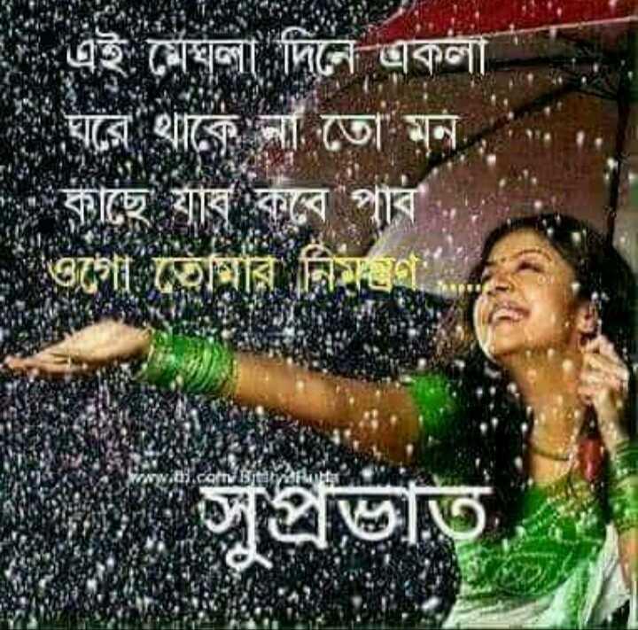 ## সুপ্রভাতের  সুভেচ্ছা  ## - এই মেঘলা দিনে একলা ঘরে থাকে না , তা মন কাছে যাব কবে পাব । ওগাে তােমার নির্মাণ সপ্রভাত , - ShareChat